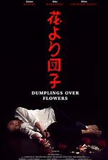 花より団子 (Dumplings Over Flowers)